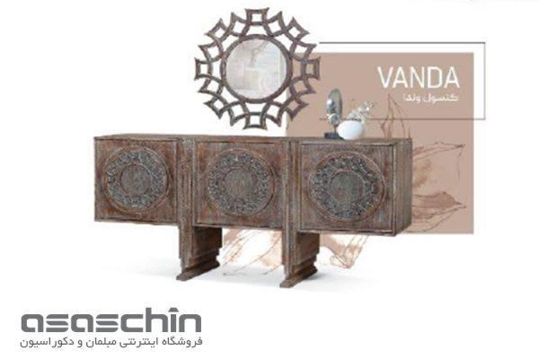 میز کنسول و آینه وندا